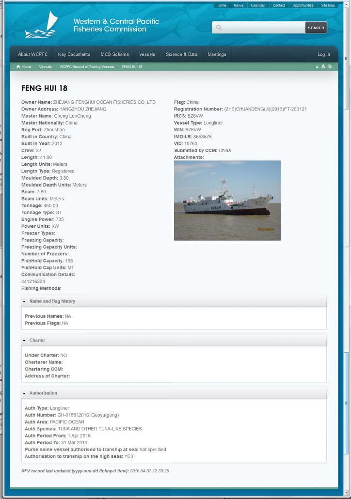 Select image to see example of a vessel registry.